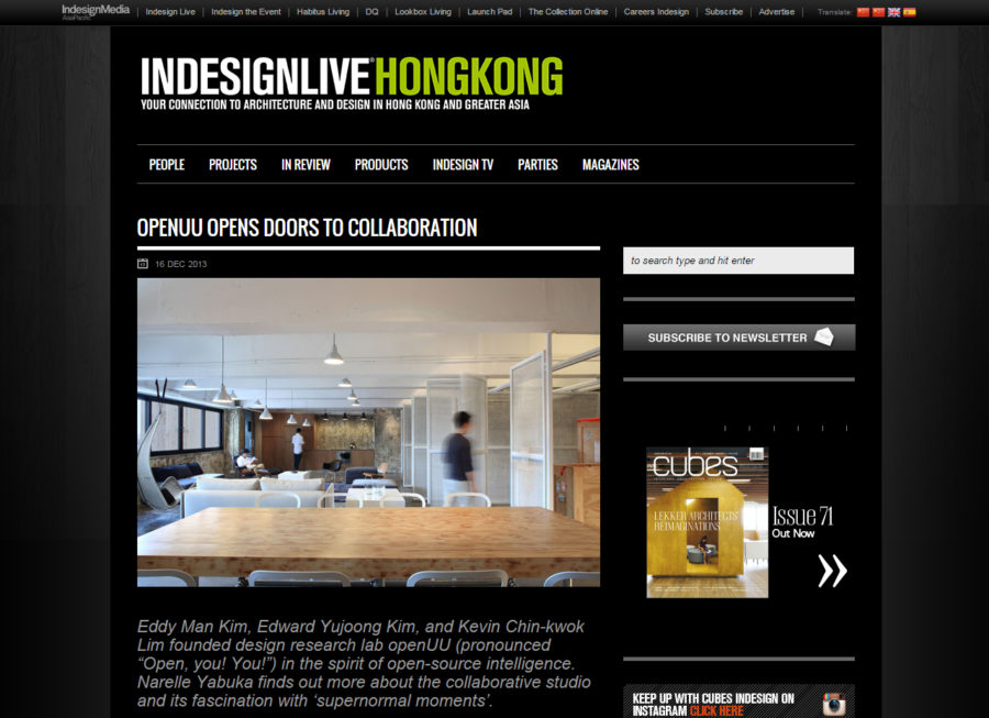 indesignlive-openuu-opens-doors-to-collaboration